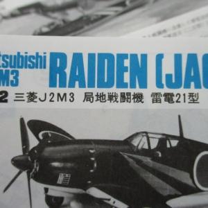 ハセガワ 1/72 雷電21型 完成(その18)