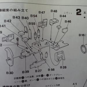 ハセガワ 1/72 キー48 九九双軽 を作る(その2)