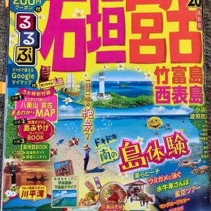 【星の砂】行くつもりのなかった場所に呼ばれる。石垣島に行ってきマス