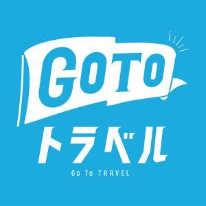 【呼ばれた場所で遊びなさい!】GO TOキャンペーン!北海道か沖縄かでもめる