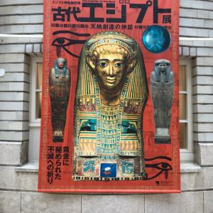【旦那さまとデート】古代エジプト展2,000円って高いの?お金のブロックを解除しておいて良かった