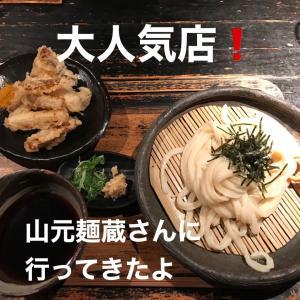 【京都の大人気おうどん屋さん 山元麺蔵さん】味が良くコスパ良く、ホスピタリティ最高なお店でした!