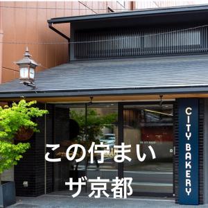 京都グルメ★ザ シティ ベーカリー(THE CITY BAKERY)京都河原町店が近所に出来てた