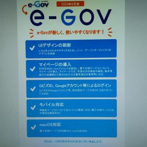 e-Gov・・・走る・・・走る!!