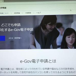 e-GOV電子申請システムの全面更改!