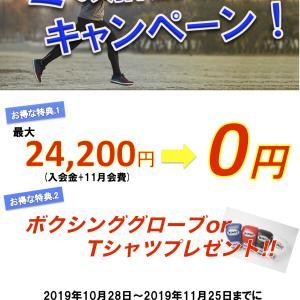 3RD Place本日11月14日のプログラム【三鷹・武蔵野市のフィットネスジム】
