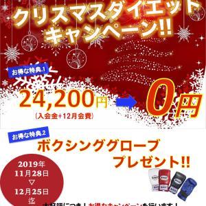 3RD Place本日12月5日のプログラム【三鷹・武蔵野市のフィットネスジム】