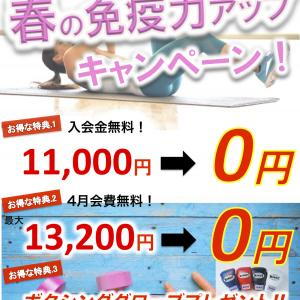 本日3月31日プログラム【三鷹・武蔵野のフィットネスジム3RD Place 】