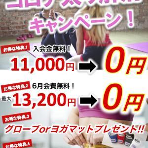 本日6月24日(水)のプログラム【三鷹・武蔵野フィットネスジム 3RD Place】