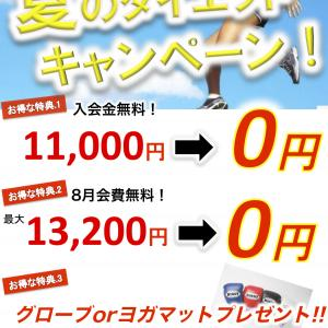 本日8月11日(火)オンラインプログラム【三鷹・武蔵野のフィットネスジム3RD Pla