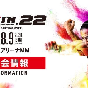 吉成トレーナーRIZIN.22出場します