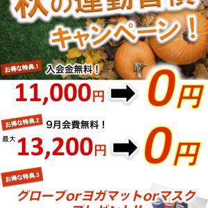 本日9月19日(土)プログラム【三鷹・武蔵野フィットネス3RD Place】