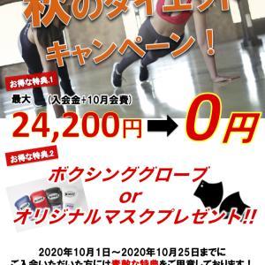 本日10月20日(火)オンラインプログラム【三鷹・武蔵野のフィットネスジム3RD Pl