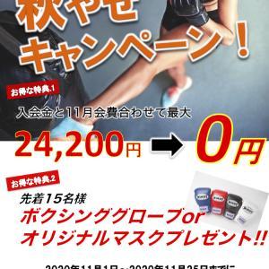 本日11月27日(金)プログラム【三鷹・武蔵野市のフィットネスジム3RDPlace】