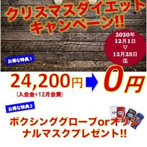 本日11月28日(土)プログラム【三鷹・武蔵野フィットネス3RD Place】