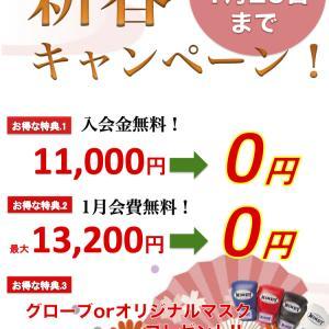 本日1月18日(月)のプログラム【三鷹・武蔵野市フィットネスジム 3RD Place】