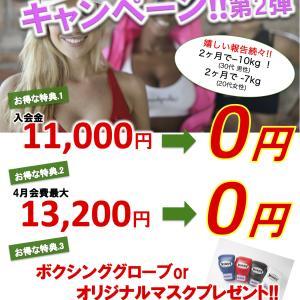 本日4月21日(水)のプログラム【三鷹・武蔵野フィットネスジム 3RD Place】