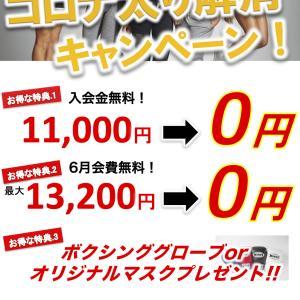 本日6月18日(金)プログラム【三鷹・武蔵野市のフィットネスジム3RDPlace】