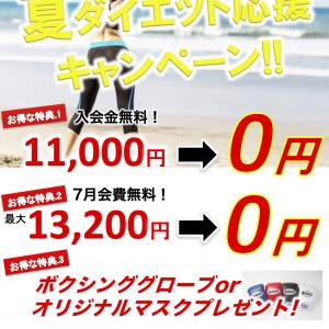 本日7月25日(日)プログラム【三鷹・武蔵野フィットネス3RD Place】