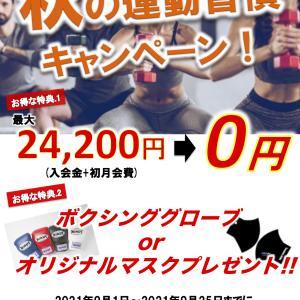 本日9月21日(火)プログラム【三鷹・武蔵野のフィットネスジム3RD Place】