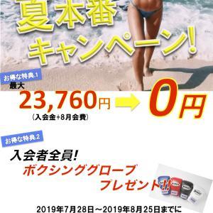 本日8月25日のプログラム【三鷹・武蔵野市のフィットネスジム】