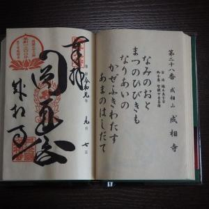 西国第28番「成相寺」の御朱印と「真っ向の龍」(京都府宮津市)