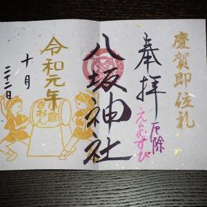 慶賀即位礼の記念御朱印 小倉「八坂神社」(北九州市小倉区)