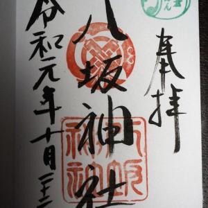 「即位の礼の記念御朱印」 八坂神社のくされ水@@@(北九州市小倉区)