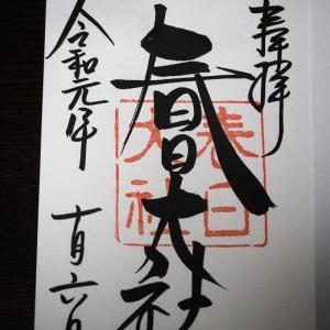 参拝客でいっぱい 「春日大社」の御朱印(奈良県奈良市)