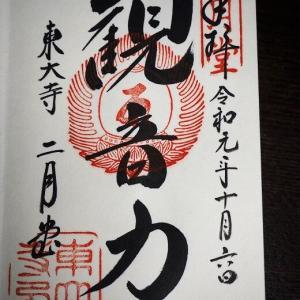 「二月堂」の御朱印と、じわじわと感動する奈良の景色