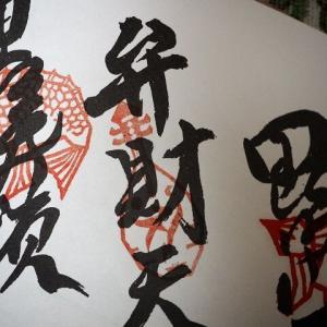弁財天様 せとうち七福神「対潮院」の御朱印(広島県尾道市因島)
