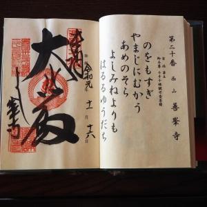 京都西山「善峯寺」の広い境内を楽しむ(京都市西京区)