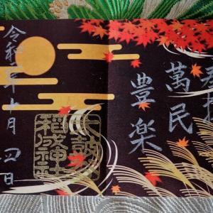 太鼓谷稲成神社の特別御朱印2種と元宮 (島根県津和野町)