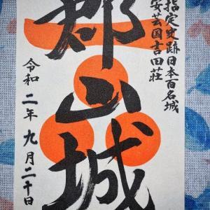 毛利元就公の墓所参拝 (広島県安芸高田市)