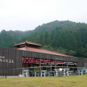 津和野へ行く途中 願成就温泉道の駅でひと休み (山口県山口市)