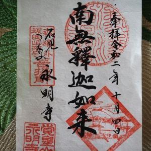 津和野「永明寺」の本堂と御朱印 (島根県津和野町)