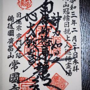 室町幕府最後の将軍「足利義昭公」の足跡を訪ねる旅終了 (広島県福山市)