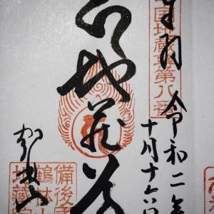 鞆城の二の丸跡に建つ「地蔵院」  御朱印と仏庭