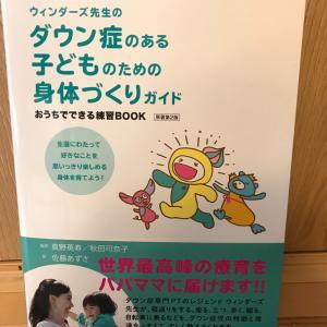 """""""夢のような本「ウィンダーズ先生のダウン症のある子どものための身体づくりガイド」発売♬"""""""