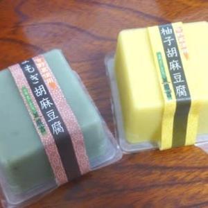 かわり胡麻豆腐
