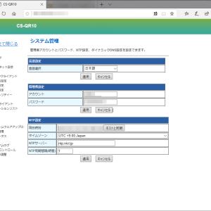 スマカメQR-10を固定IPアドレスにする方法と、今なら4千円で買えるっていう話。