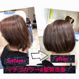 2ヵ月ぶりの髪質改善