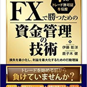 「FXで勝つための資金管理の技術」のレビュー