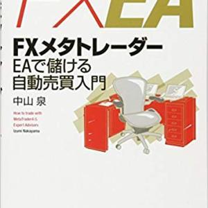 「FXメタトレーダーEAで儲ける自動売買入門」のレビュー