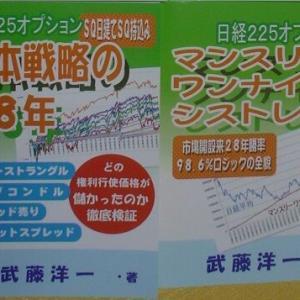 日経225オプションのシストレ参考書(2冊)