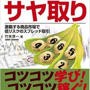 「竹本流サヤ取り 激動する商品市場で低リスクのスプレッド取引」のレビュー