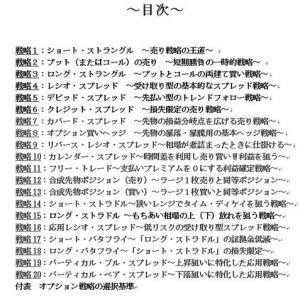 リブログ(4):「日経22オプション」