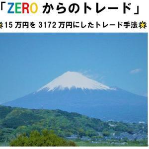 電子書籍『ZEROからのトレード』の配信