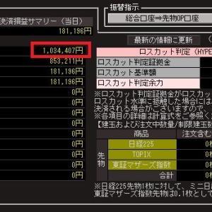 67日目:+181196円(累計+391万5430円)