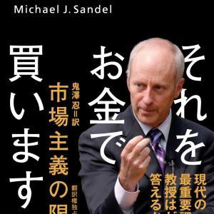 マイケル・サンデル 『それをお金で買いますか? 市場主義の限界』